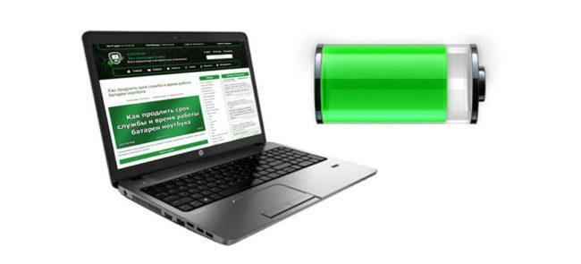 как сохранить заряд аккумулятора для ноутбука