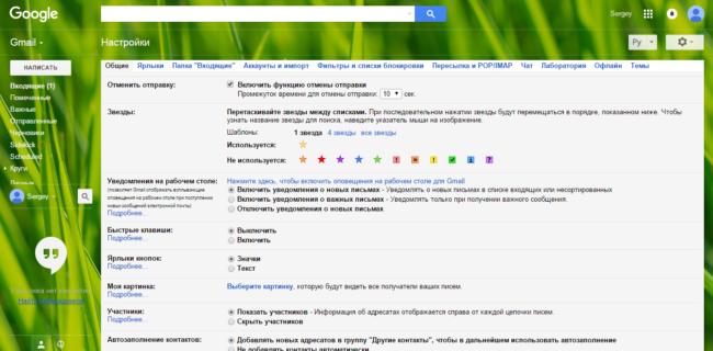 Работа с почтой Gmail