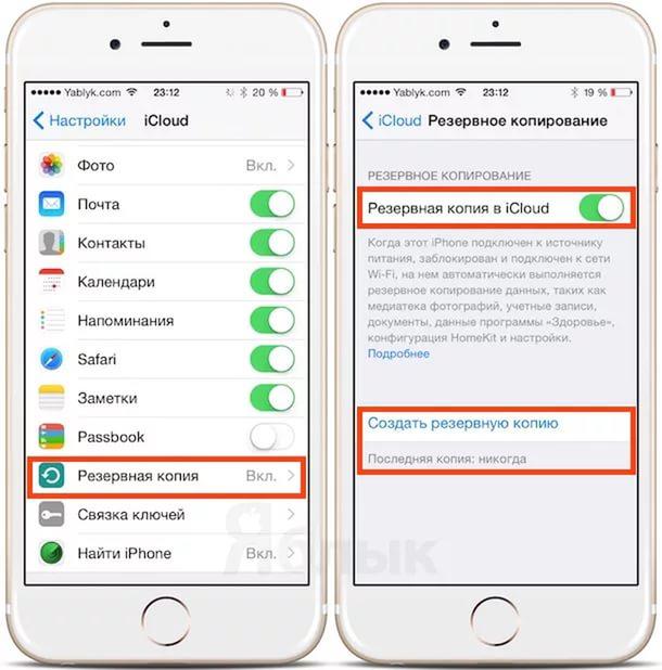 Создайте резервную копию своего iPhone