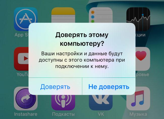 Шаг 1. Разблокируйте свой iPhone